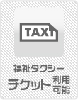 福祉タクシーチケット利用可