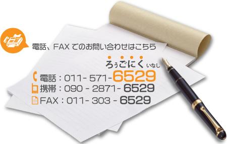 電話・FAXでのお問い合わせはこちら電話011-571-6529携帯090-2871-6529FAX011-303-6529